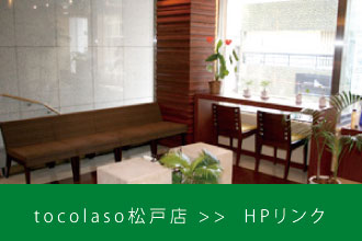 tocolaso松戸店